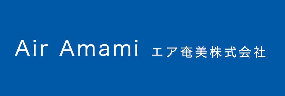エア奄美株式会社