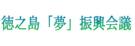 NPO法人 徳之島「夢」振興会議