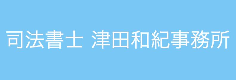 司法書士 津田和紀事務所