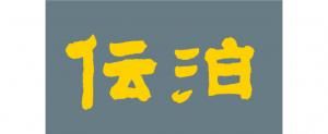 伝泊 / 奄美イノベーション株式会社