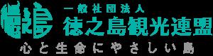 徳之島観光連盟