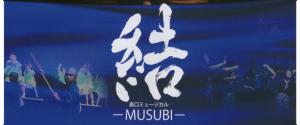 島口ミュージカル 結シアター手舞(てぃまい)